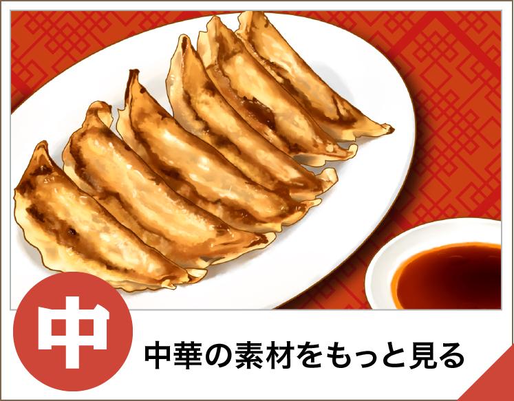 中華の食材をもっと見る
